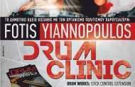 Σεμινάριο με τον διακεκριμένο drummer Φώτη Γιαννόπουλο από το Δημοτικό Ωδείο Κοζάνης