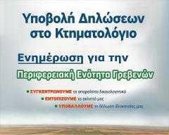Εκδήλωση του Συλλόγου Γρεβενιωτών Κοζάνης