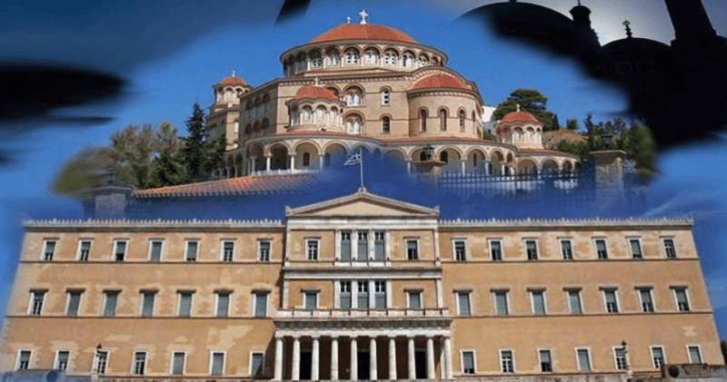 Το σφιχταγκάλιασμα του Κράτους με την Εκκλησία. Γράφει ο Ηλίας Μάρκου