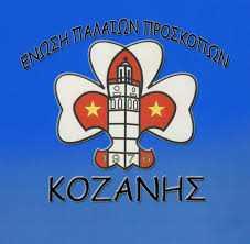 Η Ένωση Παλαιών Προσκόπων Κοζάνης κόβει τη βασιλόπιτά της