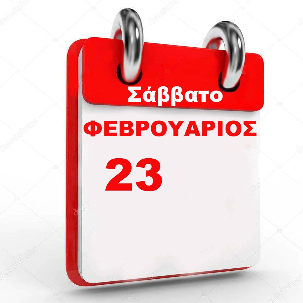 Η Ταυτότητα της Ημέρας......Σαν Σήμερα