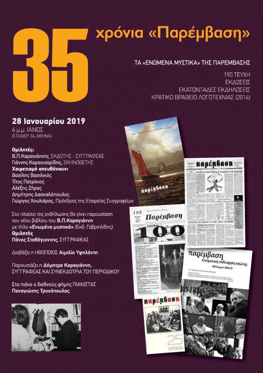 35 χρόνια «Παρέμβαση» Η Παρέμβαση γιορτάζει τα 35 χρόνια της σε Κοζάνη, Αθήνα και Θεσσαλονίκη