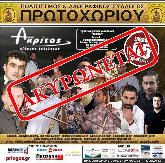 Ακυρώνεται ο χορός του Πολιτιστικού Λαογραφικού Συλλόγου Πρωτοχωρίου σήμερα Σάββατο λόγω καιρικών συνθηκών