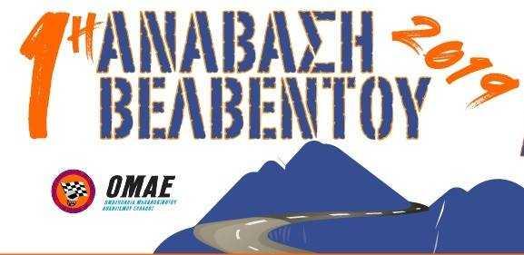 1η Ανάβαση Βελβεντού από τον Σύλλογο Μηχανικίνητου ΑΘθλητισμού για το θεσμό του Κυπέλλου Αναβάσεων Β. Ελλάδος στις 14 Απριλίου