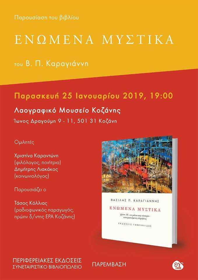 Παρουσίαση βιβλίου του Β.Π.Καραγιάννη «ΕΝΩΜΕΝΑ ΜΥΣΤΙΚΑ» την Παρασκευή 25 Ιανουαρίου στο Λαογραφικό Μουσείο