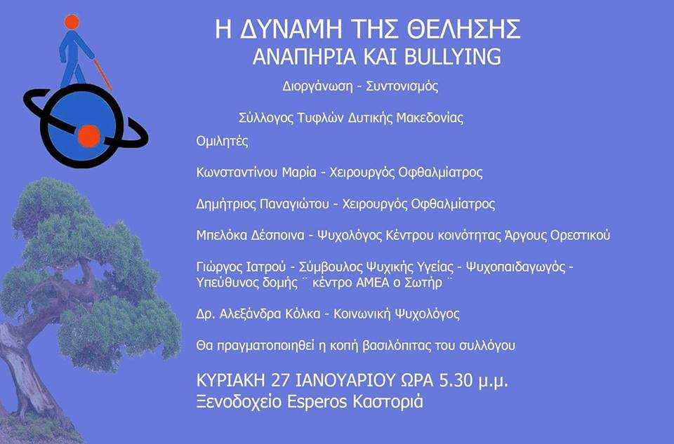 Εκδήλωση του Συλλόγου Τυφλών Δυτικής Μακεδονίας