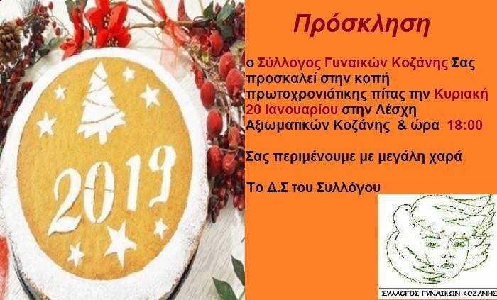 Ο Σύλλογος Γυναικών Κοζάνης κόβει την πρωτοχρονιάτικη πίτα του Κυριακή 20/1