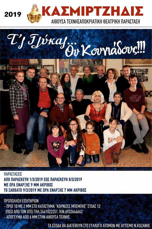 Πιστοί στην 35χρονη συμβολή της Κοζανίτικης παράδοσης και φέτος οι Κασμιρτζήδες παρουσιάζουν την θεατρική παράσταση «ΤΣ' ΓΛΥΚΑΣ ΟΥ ΚΟΥΝΙΑΔΟΥΣ»