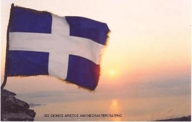 Η καθιέρωση της γαλανόλευκης ελληνικής σημαίας