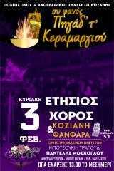 Ετήσιος Χορός Φανού Πηγάδ' Απ' το Κεραμαργιό