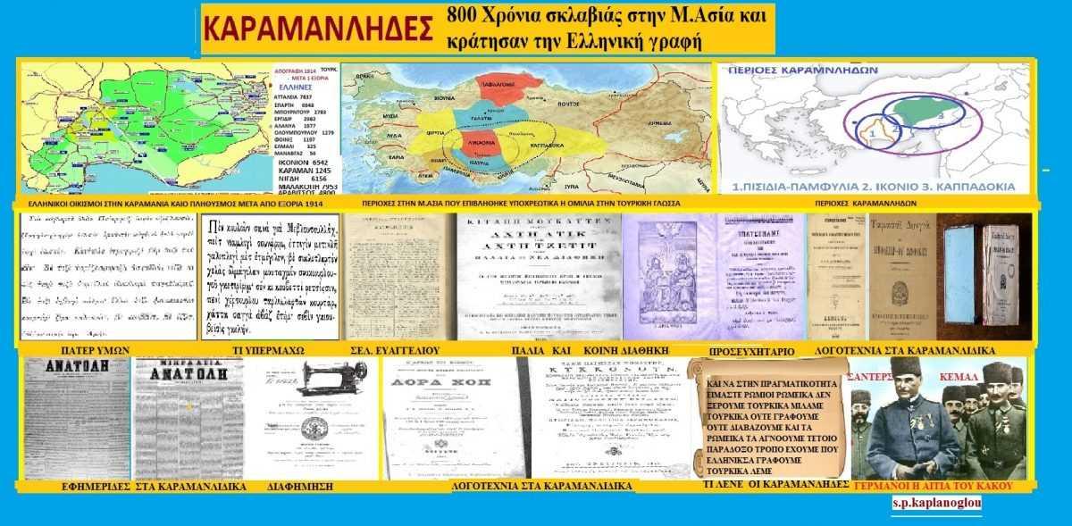 ΚΑΡΑΜΑΝΛΗΔΕΣ & ΚΑΡΑΜΑΝΙΑ (ΛΑΡΑΝΔΑ ) 800 Χρόνια σκλαβιάς στην Μ.Ασία και κράτησαν την Ελληνική γραφή. Σταύρου Π. Καπλάνογλου