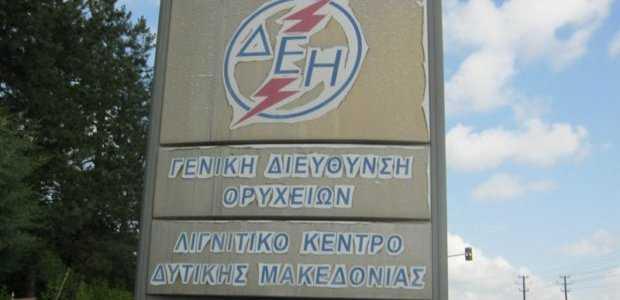Λήγει η προθεσμία υποβολής αιτήσεων στις 11 Ιανουαρίου για προσλήψεις 191 ατόμων στο Λιγνιτικό Κέντρο Δυτικής Μακεδονίας