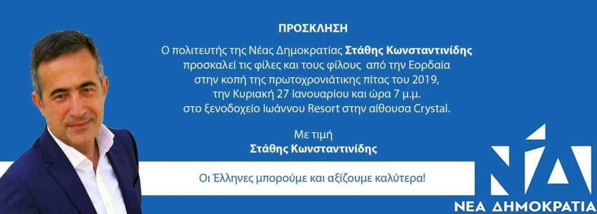 Κοπή βασιλόπιτας του πολιτικού γραφείου του Στάθη Κωνσταντινίδη