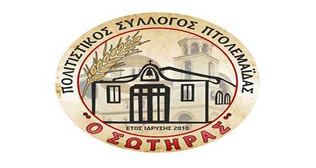 Τιμώμενη για φέτος συλλογικότητα Ο Εθελοντισμός στο Πυροσβεστικό σώμα Πτολεμαΐδας στην κοπή βασιλόπιτας του Πολιτιστικού Συλλόγου «Ο Σωτήρας»