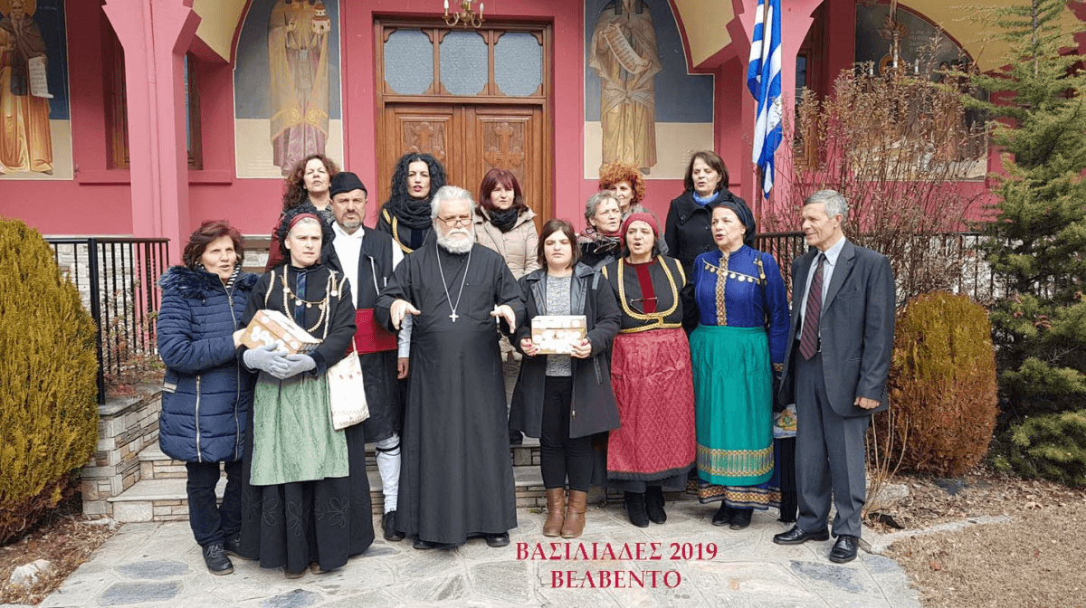 Το πρωτοχρονιάτικο έθιμο ''Βασιλιάδες 2019'' στο Βελβεντό.