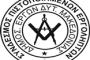 Κοπή Βασιλόπιτας και Γενική Συνέλευση του Σωματείου Συνταξιούχων ΟΑΕΕ Ν. Κοζάνης «Οι Άγιοι Πάντες»