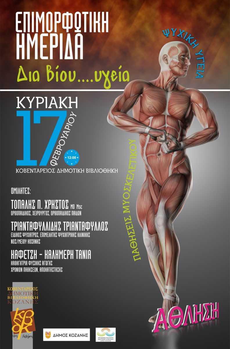 Επιμορφωτική ημερίδα με τίτλο «Διά Βίου Υγεία» διοργανώνουν οι αθλητικές δομές του Οργανισμού Αθλητισμού, Πολιτισμού & Νεολαίας του Δήμου Κοζάνης