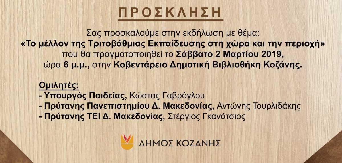 Αύριο η εκδήλωση με ομιλητή τον υπουργό Παιδείας Κώστα Γαβρόγλου