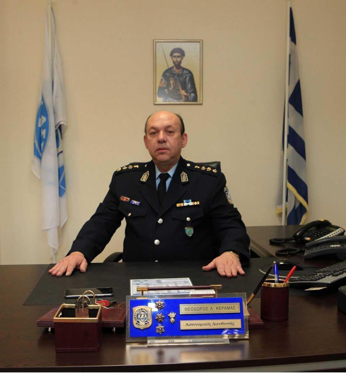 Ανέλαβε και εκτελεί καθήκοντα Διευθυντή Αστυνομίας Κοζάνης, ο Αστυνομικός Διευθυντής  ΚΕΡΑΜΑΣ Θεόδωρος