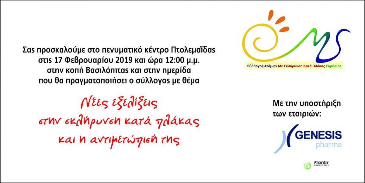 Παρουσία καταξιωμένων επιστημόνων, στις 17 Φεβρουαρίου  Ημερίδα, για τις νέες εξελίξεις στην σκλήρυνση κατά πλάκας στην Πτολεμαϊδα