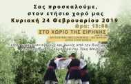 Την Κυριακή 24 Φεβρουαρίου ο ετήσιος χορός της Βοϊακής Εστίας Θεσσαλονίκης