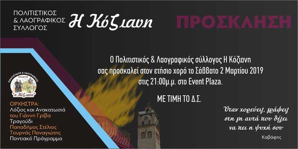 ΕΤΗΣΙΟΣ ΧΟΡΟΣ τουΠολιτιστικού - Λαογραφικού Συλλόγου Κοζάνης