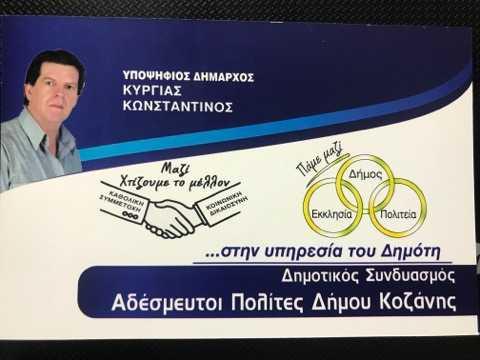 Το έμβλημα, το όνομα, τις θέσεις με τους βασικούς άξονες του προγράμματος και τους συνεργάτες που πλαισιώνουν το ψηφοδέλτιο του συνδυασμού του θα παρουσιάσει ο Κώνσταντίνος Κύργιας Δευτέρα 25/2