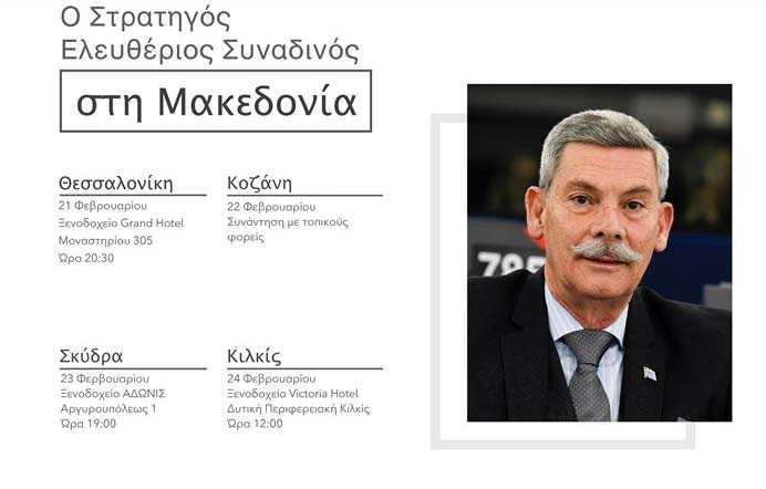 Ο Στρατηγός Ελευθέριος Συναδινός στη Μακεδονία. Την Πέμπτη 22/2 στην Κοζάνη