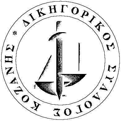 Ετήσια Τακτική Γενική Συνέλευση του Δικηγορικού Συλλόγου Κοζάνης. 1.Απολογισμός 2018 - Προϋπολογισμός 2019 2.Κοπή βασιλόπιτας