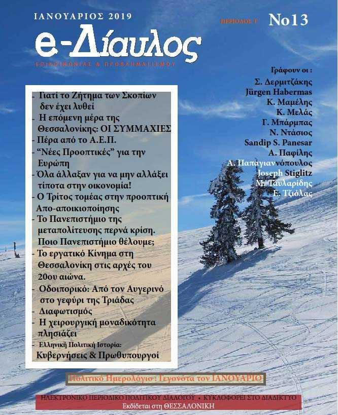 Κυκλοφόρησε στο Διαδύκτιο η πλήρης ηλεκτρονική έκδοση (σελίδες 88) του περιοδικού ''Δίαυλος'' 13ο τχ., Ιανουάριος 2019