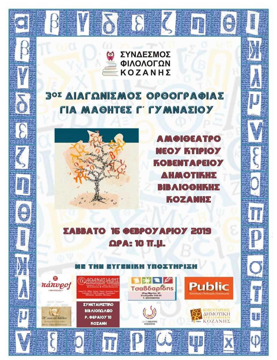 Ο Σύνδεσμος Φιλολόγων Κοζάνης διοργανώνει τον 3ο Διαγωνισμό Ορθογραφίας, με σκοπό την ευαισθητοποίηση όλων μας για την καλλιέργεια της ορθής χρήσης της Νέας Ελληνικής.