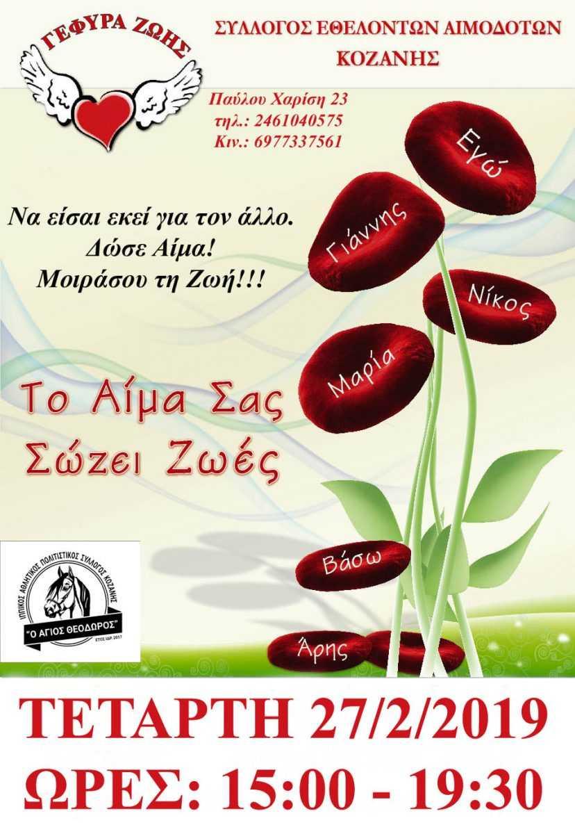 Την Τετάρτη 27 Φεβρουαρίου Αιμοδοτούμε με τη συμμετοχή & του Ιππικού Συλλόγου Κοζάνης ¨Άγιος Θεόδωρος¨, Προετοιμάζουμε την ψυχή μας Αιμοδοτώντας