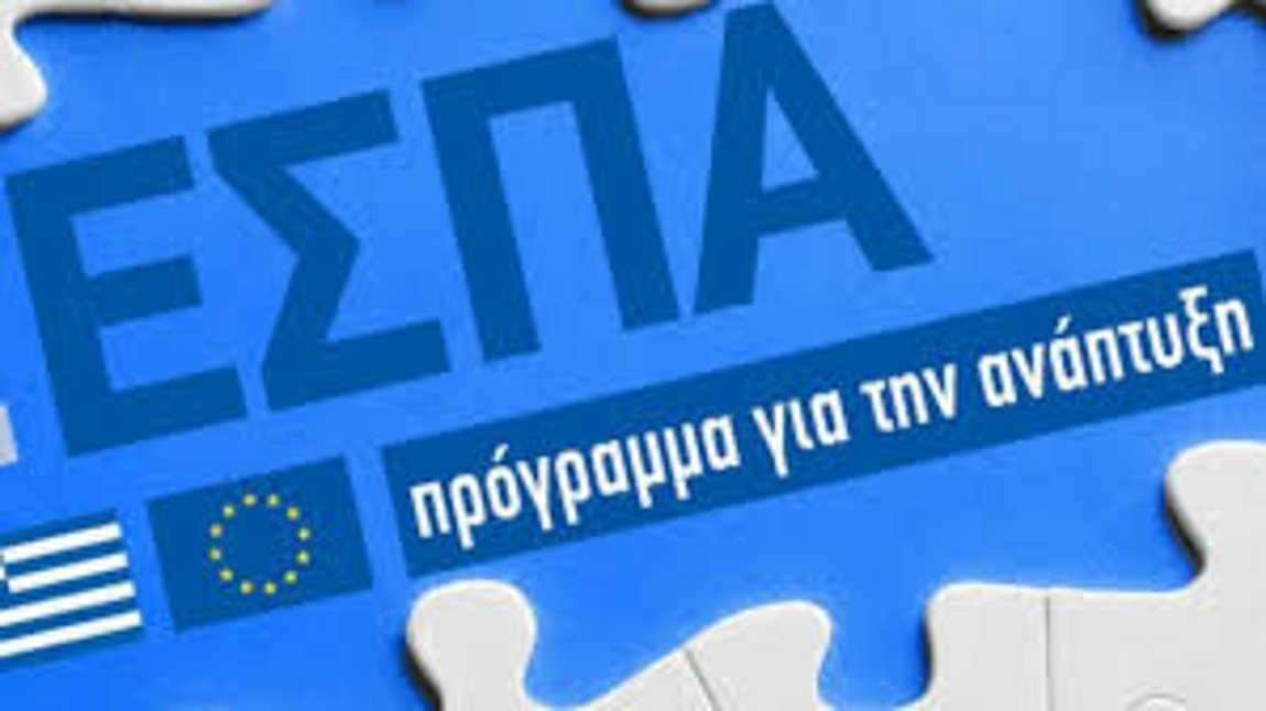 Νέο πρόγραμμα ΕΣΠΑ. Εμπόριο- Εστίαση- Εκπαίδευση
