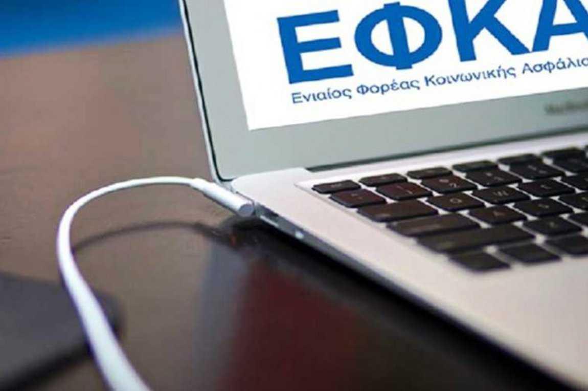 ΕΦΚΑ: Το Σαββατοκύριακο αναρτώνται οι εισφορές Ιανουαρίου με τα νέα μειωμένα ποσοστά