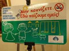 Λέμε ΟΧΙ στο κάπνισμα στις παιδικές χαρές. Παραδόθηκαν οι 20 πρώτες  πινακίδες σε δήμους της Περιφερειακής Ενότητας Κοζάνης. αντικαπνιστικά προγράμματα που υλοποιεί η Ελληνική Αντικαρκινική Εταιρεία σε συνεργασία με την τοπική αυτοδιοίκηση