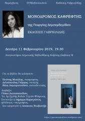Παρουσίαση του βιβλίου «ΜΟΝΟΔΡΟΜΟΣ ΚΑΘΡΕΦΤΗΣ» της Γεωργίας Δεμπερδεμίδου την Δευτέρα 11 Φεβρουαρίου, στο νέο κτίριο της Βιβλιοθήκης Κοζάνη