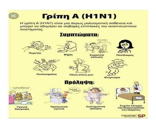 Ενημέρωση για την Εποχική γρίπη από το Κέντρο Υγείας Κοζάνης, την 1η ΤΟΜΥ και την 3η ΤΟΜΥ λόγω των αυξημένων κρουσμάτων