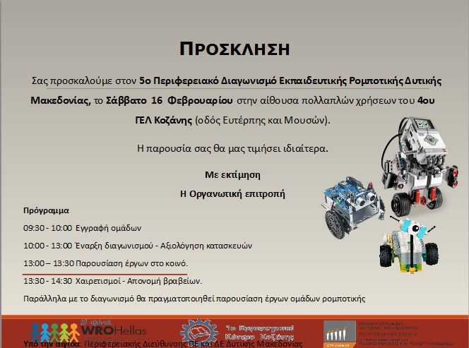 5ος Περιφερειακός Διαγωνισμός Εκπαιδευτικής Ρομποτικής Δυτικής Μακεδονίας, το Σάββατο 16 Φεβρουαρίου, στο 4ο ΓΕΛ Κοζάνης
