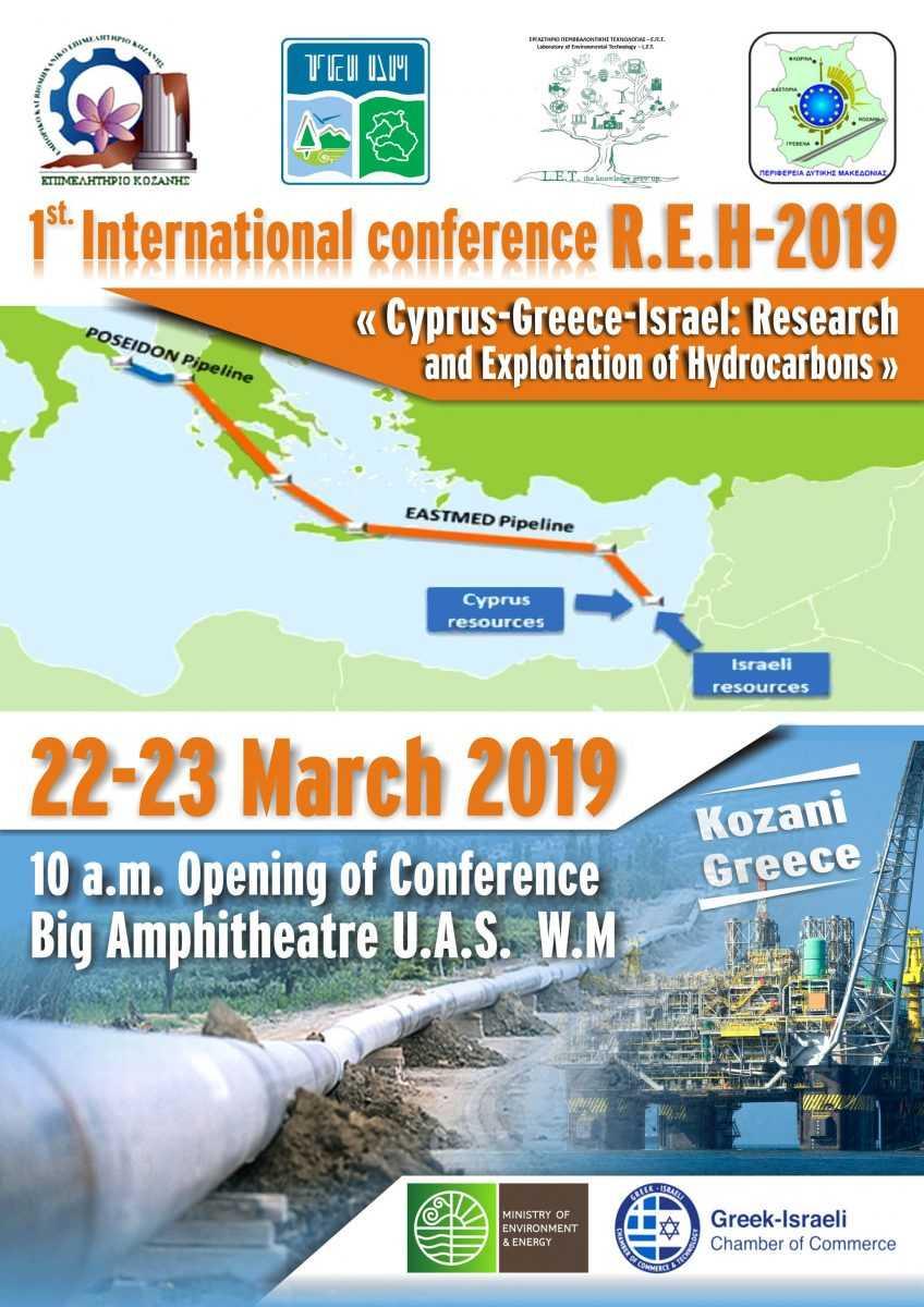 1ο Διεθνές Συνέδριο με τίτλο: «Κύπρος-Ελλάδα-Ισραήλ: Έρευνα και Εκμετάλλευση Υδρογονανθράκων»