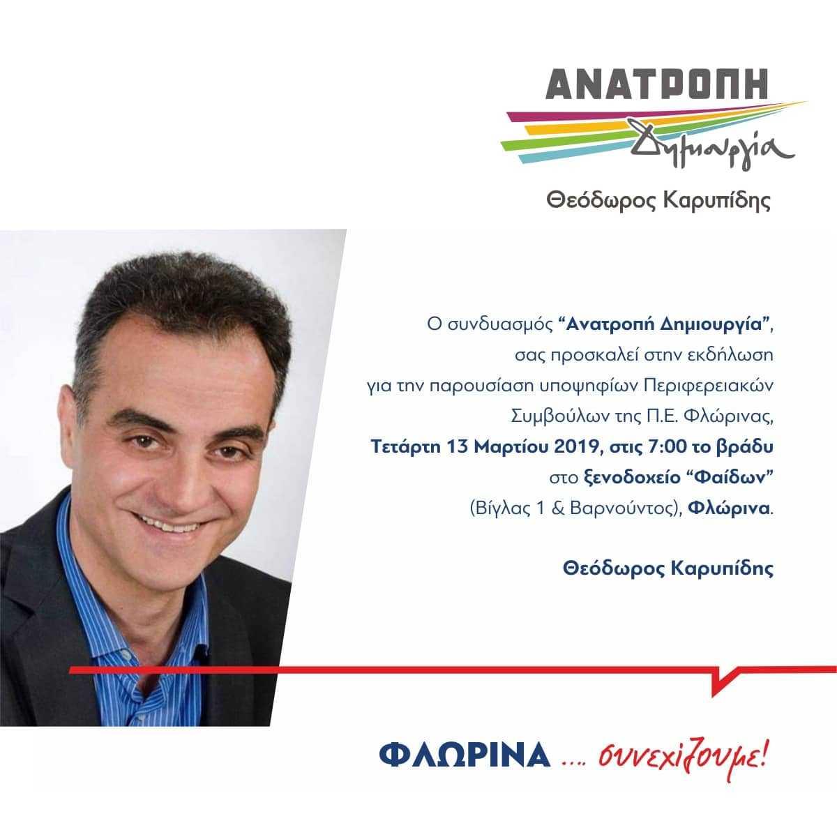 Ο Θ. Καρυπίδης παρουσιάζει υποψηφίους Περιφερειακούς Συμβούλους του συνδυασμού