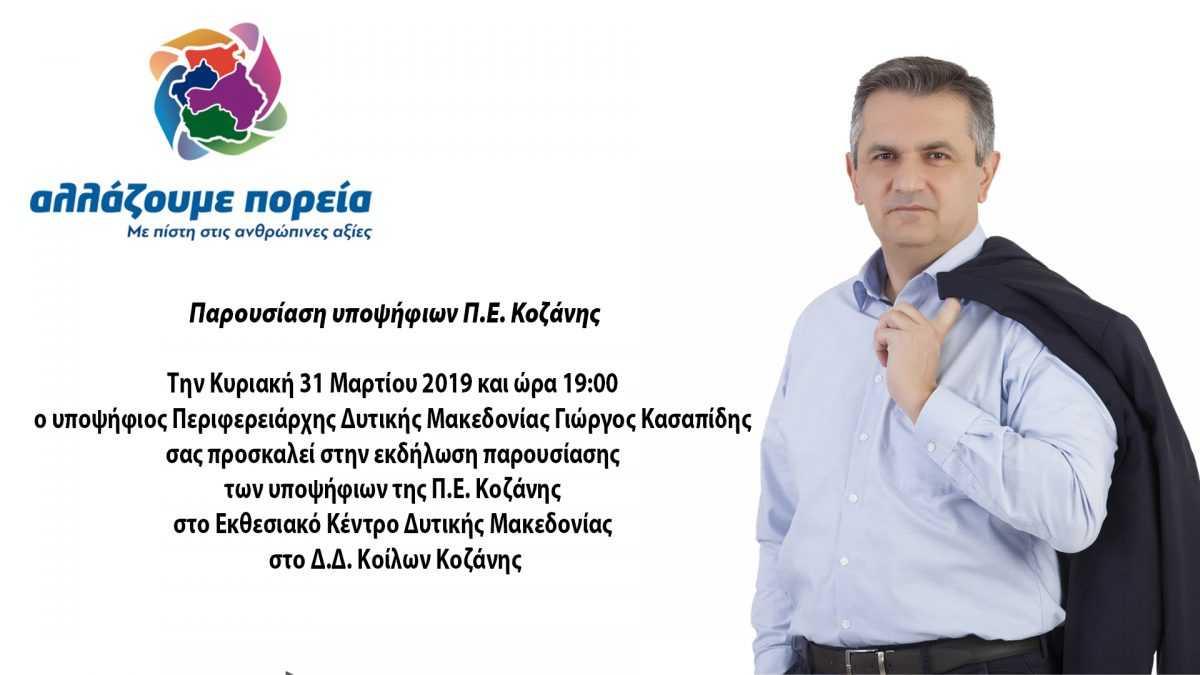 Eκδήλωση παρουσίασης των υποψήφιων της Π.Ε. Κοζάνης του συνδυασμού του υποψήφιου Περιφερειάρχη Δυτικής Μακεδονίας Γιώργου Κασαπίδη