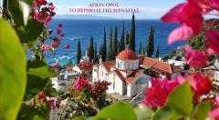 ''Άγγελος πρωτοστάτης, ουρανόθεν επέμφθη''.- Το ''Περιβόλι της Παναγίας'' επί Ελληνικού Μακεδονικού εδάφους για πάντα.