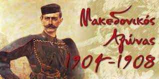 Σαν Σήμερα ..... Παύλος Μελάς1870 (29 Μαρτίου) – 1904. Έλληνας αξιωματικός του Στρατού, πρωτομάρτυρας και σύμβολο του Μακεδονικού Αγώνα.