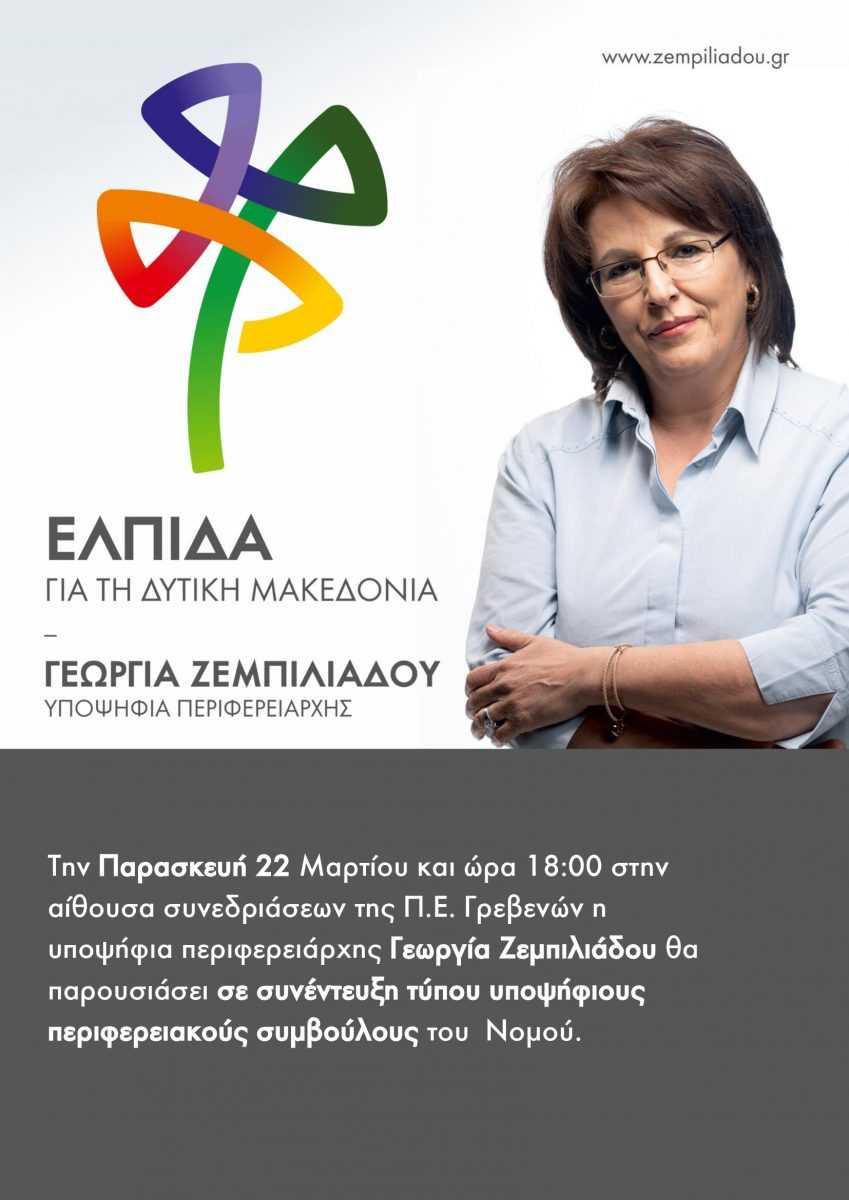 Παρουσίαση υποψηφίων ΠΣ στα Γρεβενά του συνδυασμού της Γεωργίας Ζεμπιλιάδου