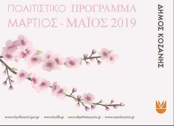 Μύρισε Άνοιξη!  Πολιτιστικό Πρόγραμμα Δήμου Κοζάνης.  ΜΑΡΤΙΟΣ - ΜΑΪΟΣ 2019