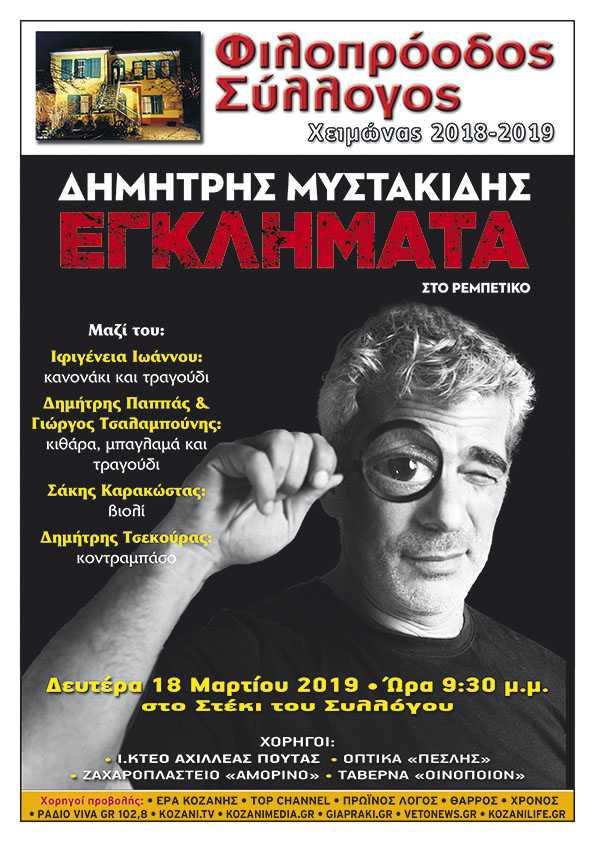 Δημήτρης Μυστακίδης «Εγκλήματα στο ρεμπέτικο» μουσική παράσταση στον Φιλοπρόοδο Σύλλογο Κοζάνης