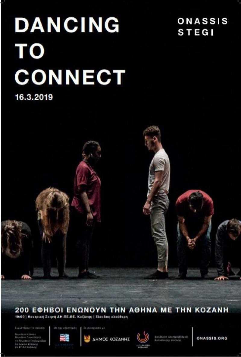 200 έφηβοι ενώνουν την Αθήνα με την Κοζάνη με το εκπαιδευτικό πρόγραμμα«Χορεύω, άρα Επικοινωνώ» στις 16 Μαρτίου