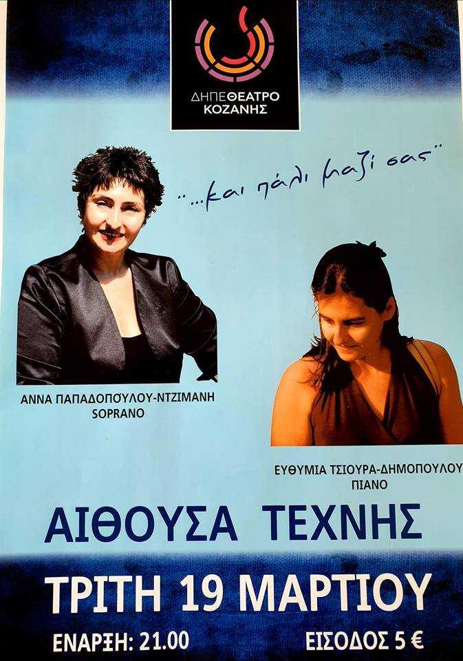 Bραδιά αφιερωμένη στη φωνή. Η σοπράνο Άννα Παπαδοπούλου-Ντζιμάνη και η Έμη Τσιούρα-Δημοπούλου σ' ένα πρόγραμμα κλασικής μουσικής