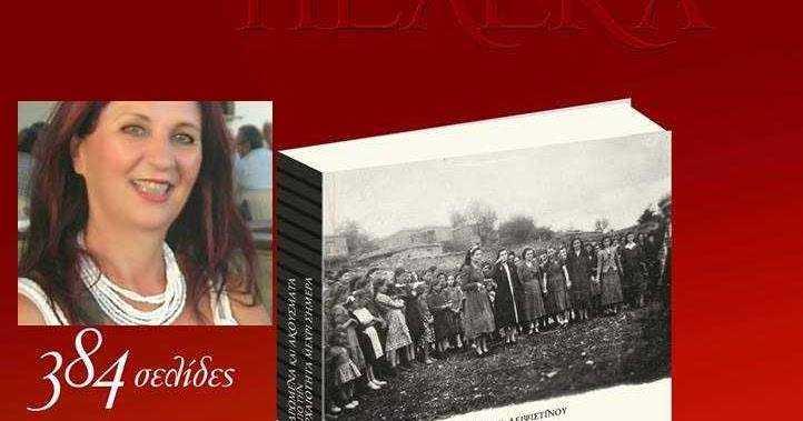 Παρουσίαση του βιβλίου της Θεοδώρας Λειψιστινού