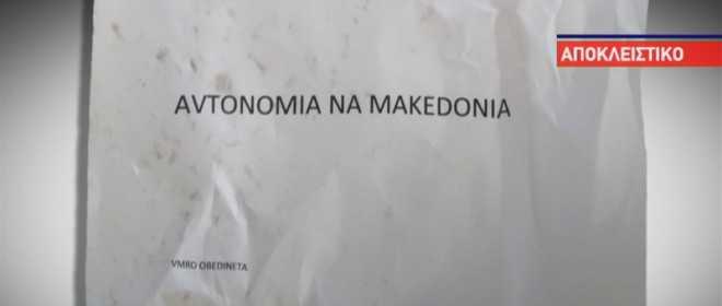 Φυλλάδια σε Φλώρινα - Σέρρες για «αυτονομία της Μακεδονίας»!Πρωτοφανής και ύποπτη πρόκληση από ακραίους κύκλους στη Βόρεια Ελλάδα